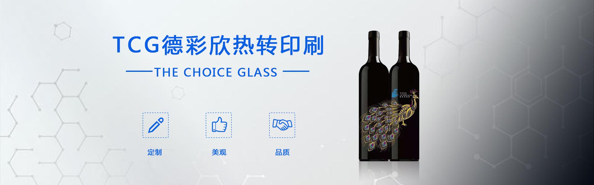 玻璃酒瓶热转印标签